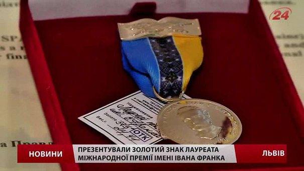 У Львові презентували золотий знак лауреата Міжнародної премії імені Івана Франка