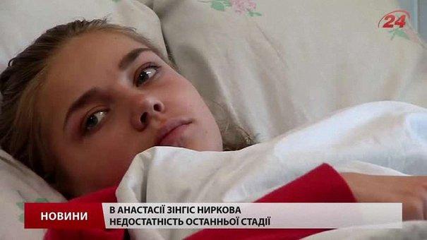 $60 тис. і житиме: 15-річна Анастасія Зінгіс потребує пересадки нирки