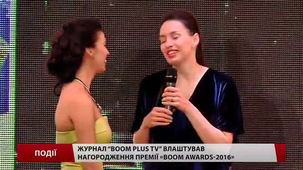 Журнал BOOM plus TV влаштував нагородження премії «BOOM AWARDS-2016»