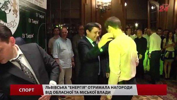 Львівська «Енергія» отримала нагороди від представників обласної та міської влади
