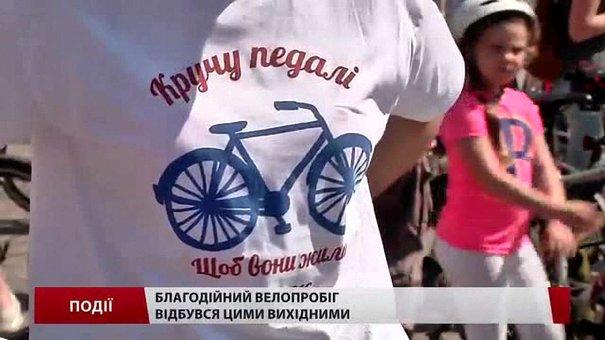 Благодійний велопробіг відбувся цими вихідними