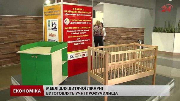 Учні професійного училища у Львові подарували дитячій лікарні меблі