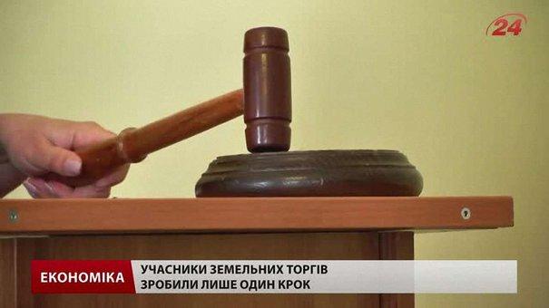 На першому аукціоні року у Львові продали земельну ділянку за ₴15,7 млн
