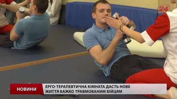 У Львівському військовому госпіталі діє ерго-терапевтична кімната