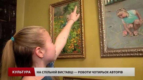 Львівські художники пофантазували на виставці про своє дитинство