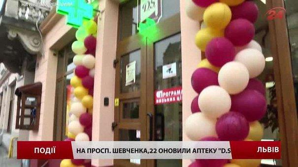 Мережа аптек D.S святкує своє 10-річчя