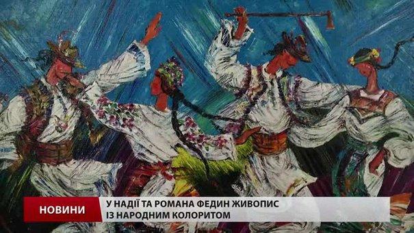Львівське подружжя малює файних гуцулів і народні обряди
