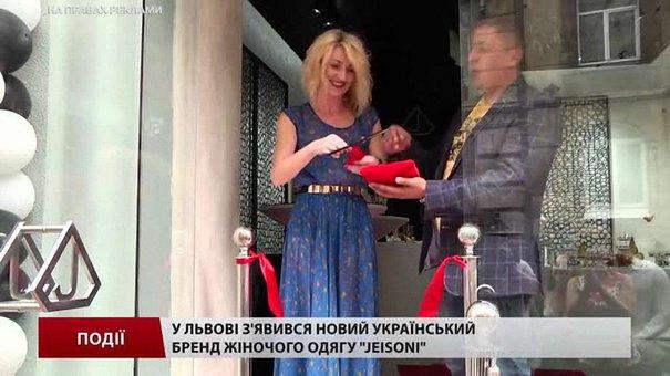 У Львові з'явився новий український бренд жіночого одягу Jeisoni