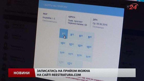 Потрапити на прийом до лікаря у Львові можна через інтернет