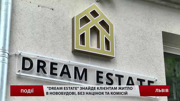 Без націнок та комісій Dream Estate знайде клієнтам житло в новобудові