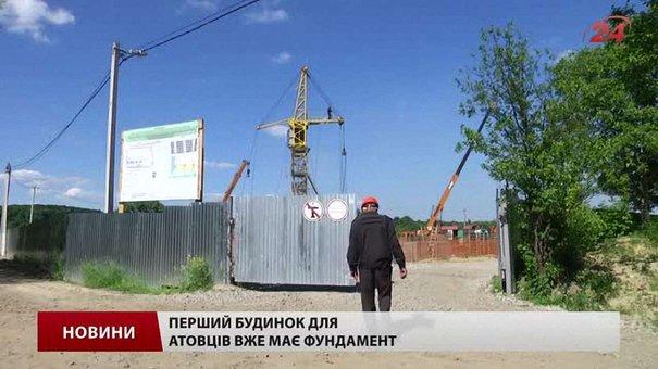 У Львові під перший будинок для учасників АТО заклали фундамент