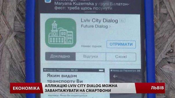 Львівська міськрада інформує містян за допомогою мобільної аплікації