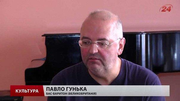 Один з найкращих співаків світу Павло Гунька вперше гастролює у Львові