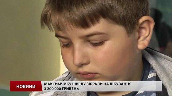 Десятирічному львів'янину зібрали ₴3,2 млн на трансплантацію кісткового мозку