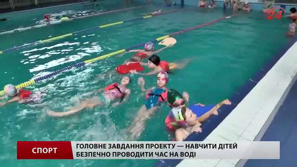 Соціально незахищені сім'ї можуть записати дітей на безкоштовні уроки плавання