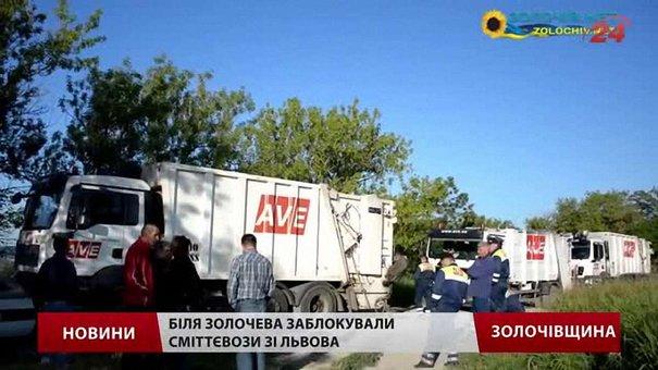 На Золочівське сміттєзвалище місцеві не пропускають вантажівки зі Львова