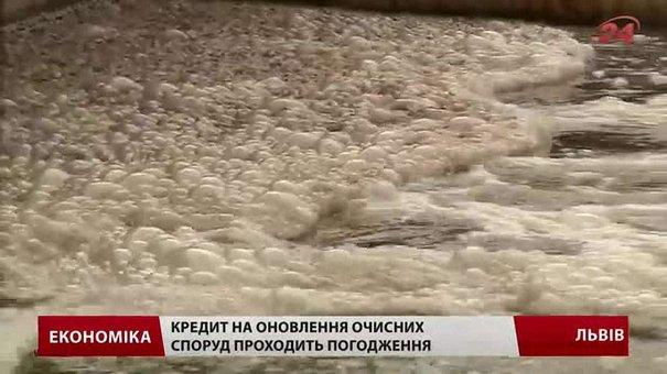Кредит на модернізацію очисних споруд у львівській Ратуші визнали доцільним