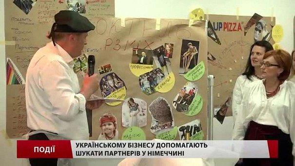 Українському бізнесу допомагають шукати партнерів у Німеччині