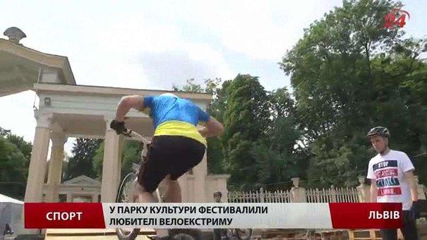 У Парку культури фестивалили любителі велоекстриму