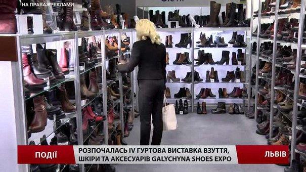 Розпочалась IV гуртова виставка взуття, шкіри та аксесуарів Galychyna Shoes Expo