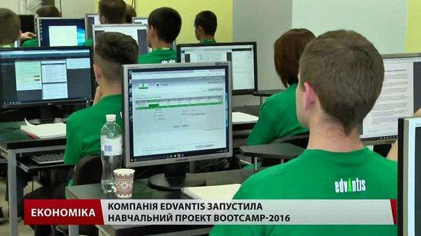 Компанія Edvantis запустила унікальний навчальний проект BootCamp 2016
