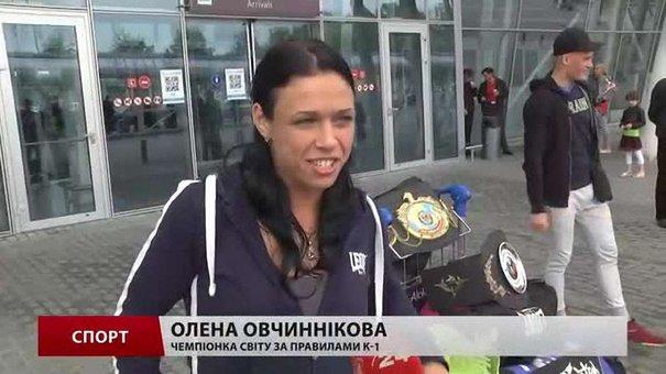 Олена Овчиннікова повернулася до Львова із тринадцятим чемпіонським титулом