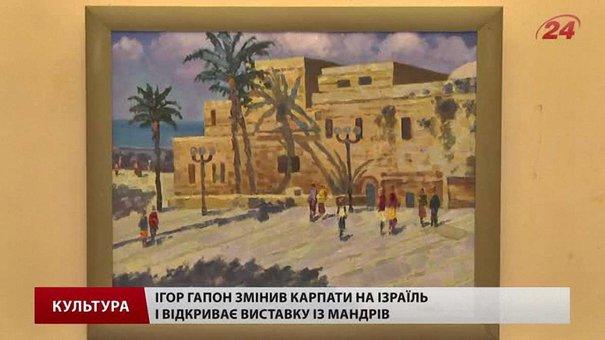 Як львівський художник малював ізраїльські краєвиди