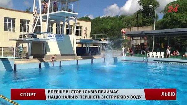 Львів вперше в історії приймає національну першість зі стрибків у воду