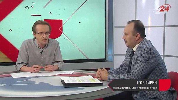 Чи можна зробити український суд чесним? Прямий ефір