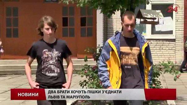 Двоє братів вирушили в пішу мандрівку зі Львова до Маріуполя