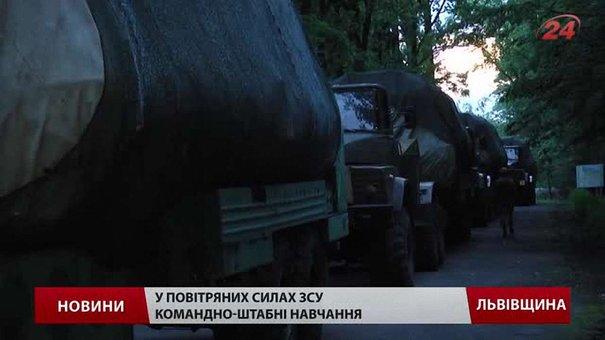 Дивізіон Повітряних сил ЗСУ виїхав на бойове навчання у Львівській області