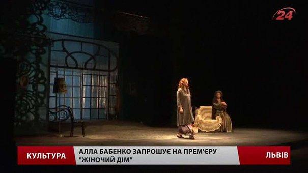 Львівський театр запрошує на прем'єру вистави про кохання і зраду