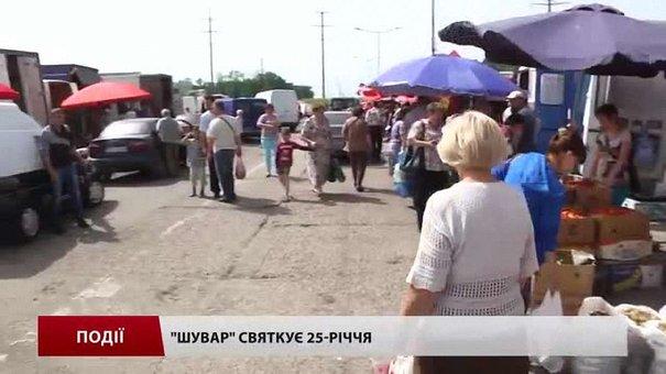 Ринок «Шувар» святкує 25-річчя