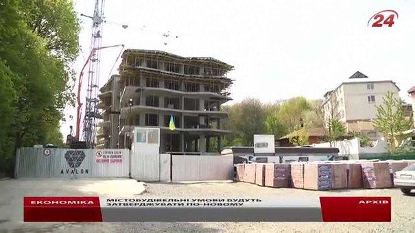 У Львові по-новому затверджуватимуть містобудівельні умови та обмеження