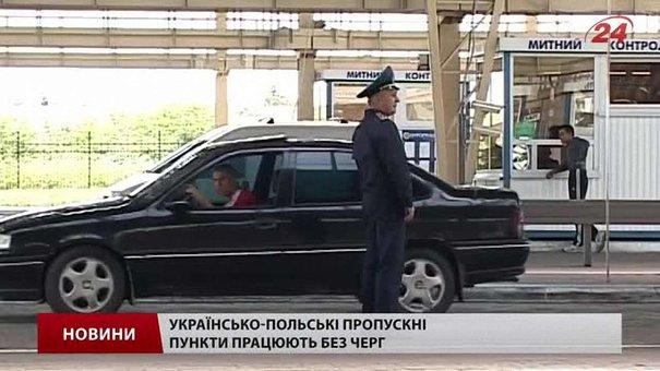 Українсько-польські пропускні пункти працюють без черг