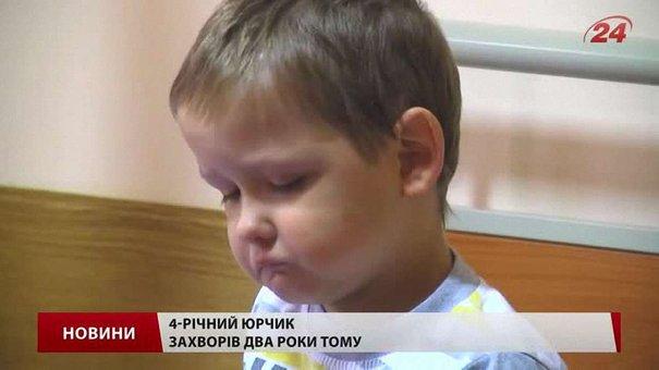 Дві іноземні клініки відгукнулись на запит батьків чотирирічного хворого львів'янина