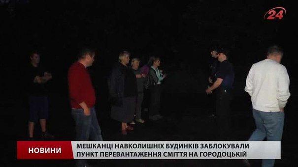 Пункт перевантаження сміття у Львові мешканці пообіцяли не блокувати
