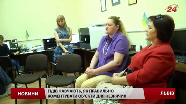 У Львові гідів вчать правил екскурсій для незрячих