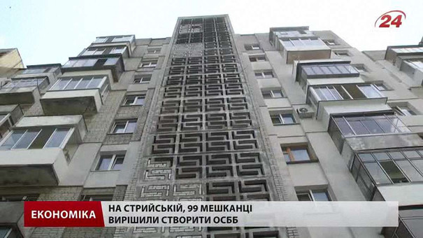 Мешканці багатоповерхівок можуть створювати ОСББ і після 1 липня