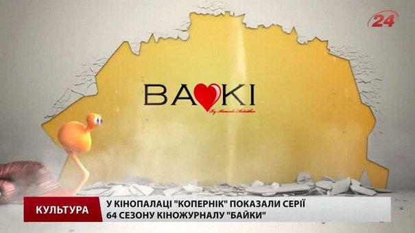 Львівські дітлахи відзнялися в комедійному тележурналі «Байки»