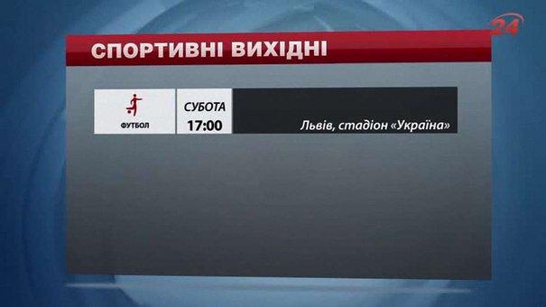 Спортивні вихідні на Львівщині будуть сповнені енергії та драйву