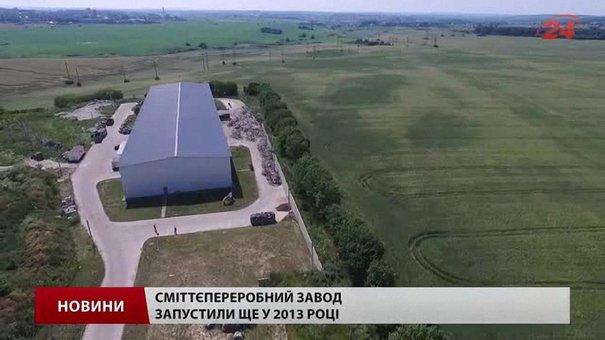 Єдиний в Україні сміттєпереробний завод не працює через «дірку» в законі