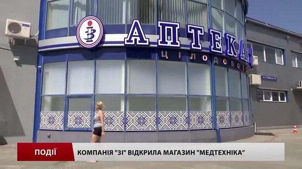 Компанія «3і» відкрила магазин «Медтехніка»