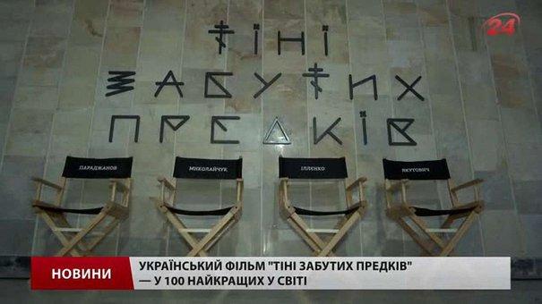 У Львові на виставці про «Тіні забутих предків» будуть зустрічі із творцями фільму