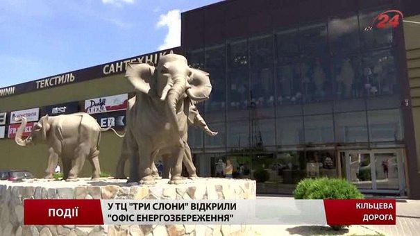 У ТЦ «Три слони» відкрили «Офіс енергозбереження»