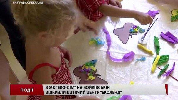 В житловому комплексі «ЕКО-ДІМ» на Бойківській відкрили дитячий центр «Еколенд»