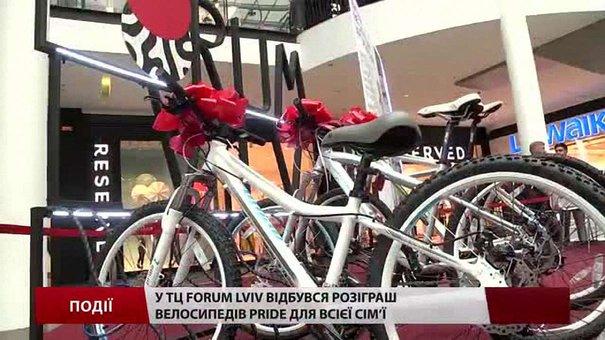 У ТЦ Forum Lviv відбувся розіграш велосипедів Pride для всієї сім'ї