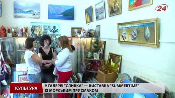 Хорватія, Чорногорія і Болгарія очима львівських художників