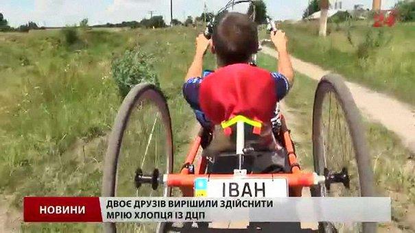 20-річний хлопець з ДЦП готується до велоподорожі у Лісабон