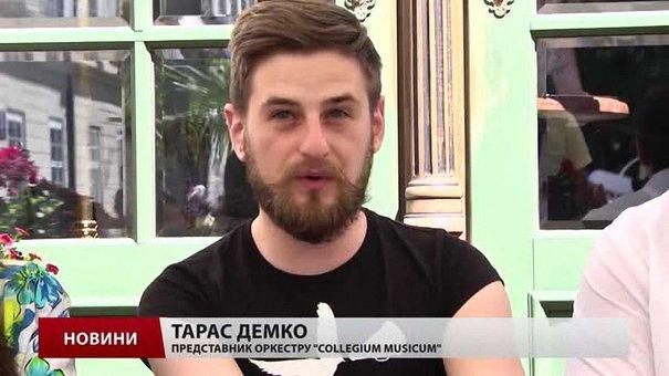 На фестивалі «Ніч у Львові» просто неба зазвучить орган
